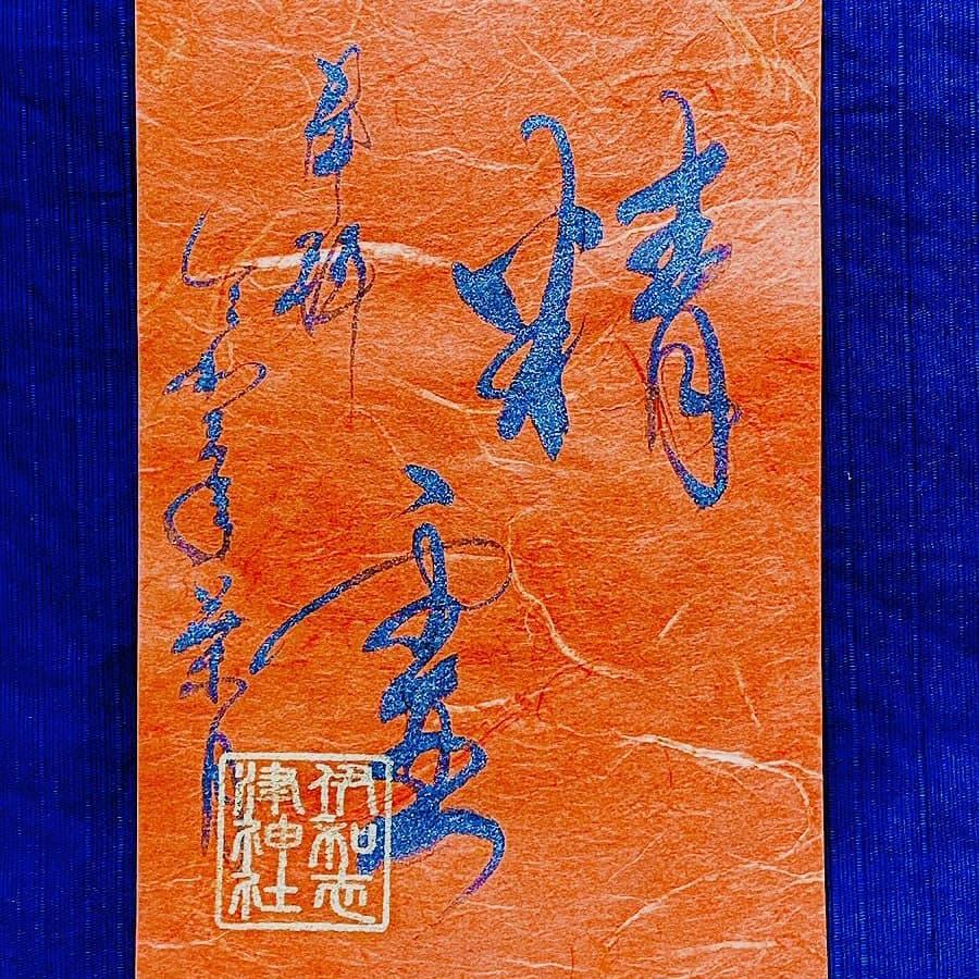 8月の言霊朱印を8月1日10時より頒布させて頂きます。今月の言霊朱印は「精霊」の字になります。それぞれ数に限りがございますので、SNSやHPにて郵送頒布終了のお知らせを致します。社頭での頒布につきましても、なくなり次第終了となりますのでご了承ください。#伊和志津神社 #宝塚 #宝塚市神社 #手塚治虫の愛した神社 #鉄腕アトム #たからづかな生活 #延喜式内 #宝塚随一の古社 #逆瀬川 #芸事上達 #縁結び#ロードバイク #japan #takarazuka #shrine #iwashidujinja#御朱印 #郵送御朱印 #言霊朱印 #花ノ宮朱印 #誕生日朱印 #火水の守印 #風鈴朱印 #夏詣 #夏詣風鈴朱印 #願掛け風鈴#日の丸のある生活 #安産絵馬 #くり抜き絵馬 #マタニティマーク